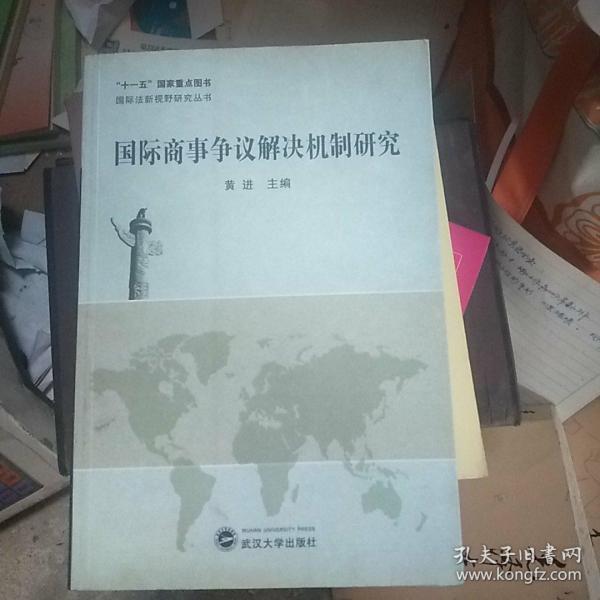 国际商事争议解决机制研究