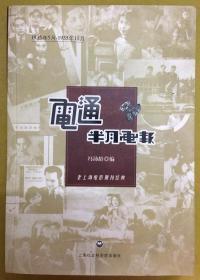 老上海电影期刊经典【电通半月电报】1935年5月--1935年11月、图文并茂