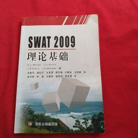 SWAT2009理论基础