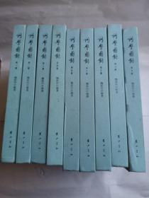 词学图录(1--9)全九册合售,一版一印布面精装