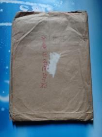 云南大理著名学者穆药先生手稿——升庵在云南(草稿,7种14份,约80页)