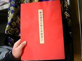 陈忠康书法精品展纪念 编号签名册 【共2张、编号50和3、签名保真】签名是手写 、后面是印刷的