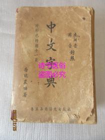 广州音国音对照中文字典——1965年第6版