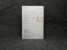 周濂先生 签名 《打开:周濂的100堂西方哲学课》(一版一印)