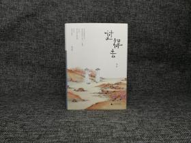 杨葵先生签名《过得去》(增订版)