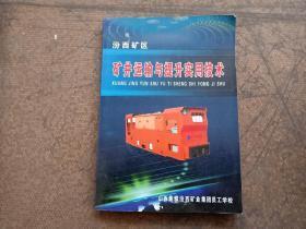 汾西矿区 矿井运输与提升实用技术