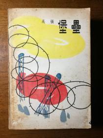 不妄不欺斋之一千零九:《红日》作者吴强签名本《堡垒》,马达上款之二