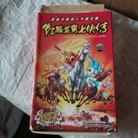 虹猫蓝兔七侠传 VCD(108集完整版 36碟装)