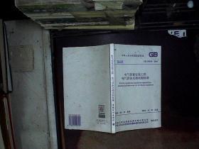 电气装置安装工程电气设备交接试验标准 GB50150-2006 :.