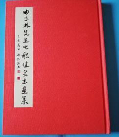 曲世林先生七秩佳会书画集