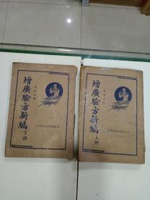 民国《增广验方新编》2册全,上下