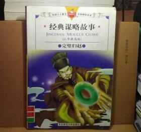 经典谋略故事---完璧归赵 晓敏 编 东北师范大学出版社 9787560231990