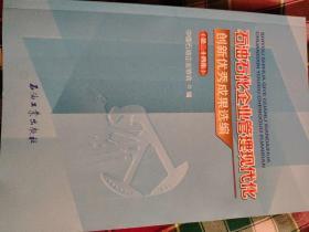 石油石化企业管理现代化创新优秀成果选编(第24集)