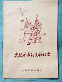 原稿【大跃进中的云南妇女】、五十年代出版