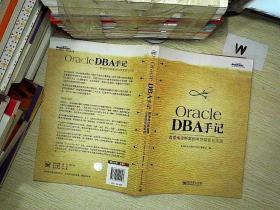Oracle DBA手记:数据库诊断案例与性能优化实践