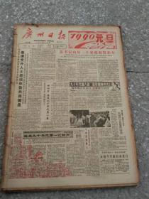 广州日报 1990 1月 1-31日 原版报合订