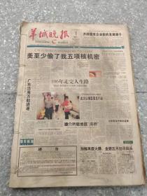 羊城晚报 1999 6月 1- 15日 原版报合订