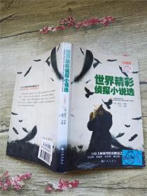 世界精彩侦探小说选 珍藏版【内有笔迹】【书脊受损】