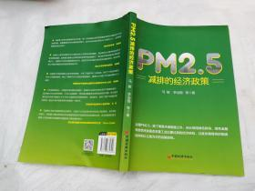 PM2.5减排的经济政策