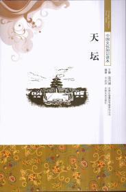 中国文化知识读本 天坛