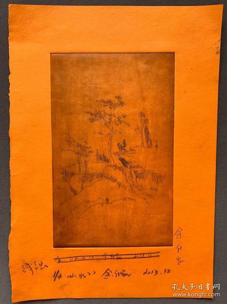 天津美院余仕凯 2013年 线蚀铜版画作品《山水》一幅(编号1/3,整体尺寸:29.5*21厘米,画心尺寸:19.7*12.5厘米)