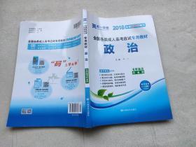 全国各类成人高考应试专用教材(专科起点升本科):政治(2012版)