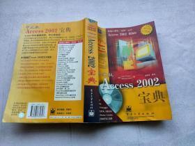 中文版Access 2002宝典