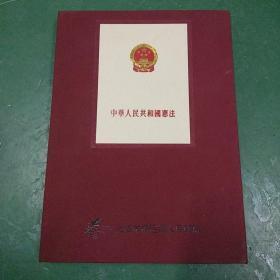 中华人民共和国宪法<布面精装十函套>