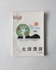 太湖漫游-少年文库