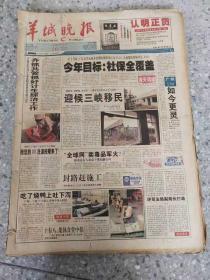 羊城晚报   2000年8月16-31日 原版报 合订