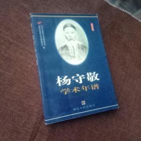 杨守敬学术年谱(1版1次,值得收藏,平装)