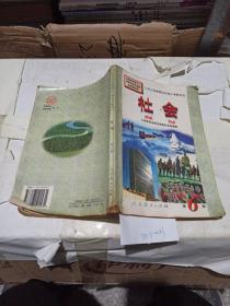 九年义务教育五年制小学教科书社会第六册