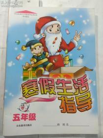 寒假生活指导  五年级(六年制)  山东教育出版社  2017年12月  第3版第10次印刷  正版  实拍   现货 有库存58