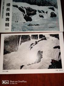 明信片:杨长槐专辑(二)中国当代书画家精品系列