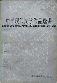 《中国现代文学作品选讲》