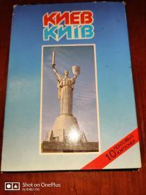明信片:KNEB•KNIB——前苏联普通邮资明信片1988年一套十枚