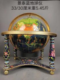欧洲回流景泰蓝地球仪,器型周正,工艺复杂精湛,皮克老辣,包浆醇厚,保存完好,品相如图,值得珍藏!