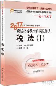 (正版图书现货)东奥会计在线 轻松过关1 2017年税务师职业资格考试应试指导及全真模拟测试:税法(Ⅰ)