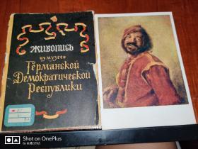 明信片:前苏联1959年出版绘画明信片十一枚