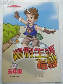 暑假生活指导  五年级(六年制)  山东教育出版社   正版 实拍  现货 有库存3  2018年6月 5版10印