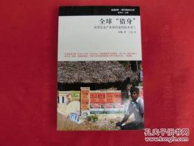 """【正版】全球""""猎身"""":世界信息产业和印度的技术劳工"""