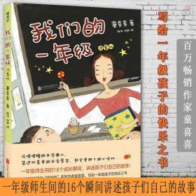 [现货正版] 我们的一年级 童喜喜 著 注音版 5-7岁小学低年级课外书阅读物 小学生卡通故事绘画儿童读物畅销书书籍经典 儿童绘本