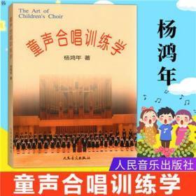 童声合唱训练学 杨鸿年中小学生初级声乐教材幼儿童声练习曲合唱曲集儿童合唱基础训练教程中外儿童合唱书籍少儿合唱训练教材