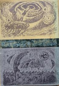 《中国上古史演义》
