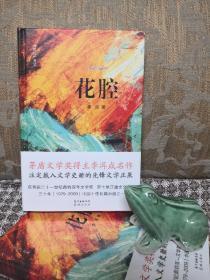 花腔 李洱签名钤印  纪念珍藏版