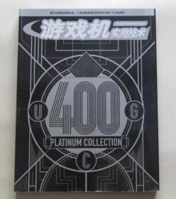 游戏机实用技术 400典藏