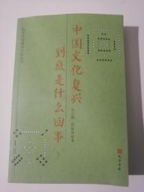 中国文化复兴到底是怎么回事(孔子学苑黄帝文化丛书)作者签名本