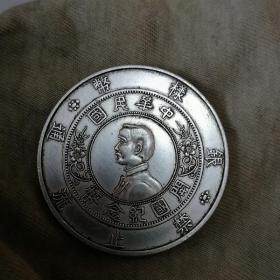 传世美品 开国纪念币 小头银元