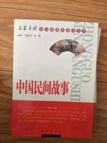 全新正版《中国民间故事》
