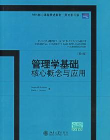 管理学基础 核心概念与应用(第4版)/MBA核心课程精选教材.英文影 正版  罗宾斯(StephenP.Robbirls)  9787301106150